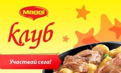Уеб сайтът на MAGGI Клуб – онлайн пространство за кулинарни забавления с MAGGI!