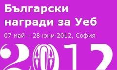Стартира четвъртото издание на Конкурса Български награди за уеб, организиран от Българска уеб асоциация!