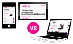 Адаптивният дизайн – нима това е единственото решение за бъдещето при уеб сайтовете?