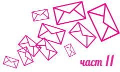 3 ключа за успешна имейл маркетинг кампания (част II)