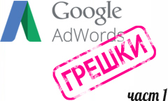 6 най-често допускани грешки в Google AdWords (част I)