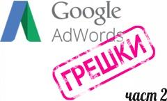 6 най-често допускани грешки в Google AdWords (част II)